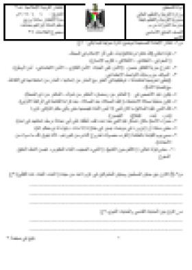 منصة عمر التعليمية | امتحان في مادة التربية الاسلامية الفصل الدراسي الثاني للصف السابع