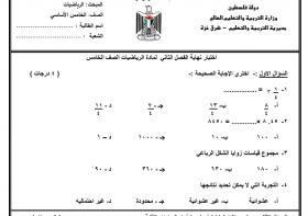 منصة عمر التعليمية   نموذج لاختبار نهاية الفصل الثاني في الرياضيات للصف الخامس