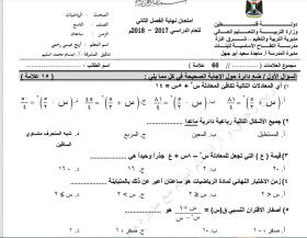 منصة عمر التعليمية   اختبار نهائي للصف التاسع في مادة الرياضيات الفصل الثاني نموذج1