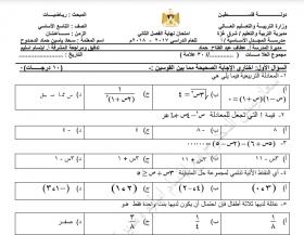 منصة عمر التعليمية   اختبار نهائي للصف التاسع في مادة الرياضيات الفصل الثاني نموذج3