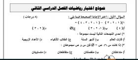 منصة عمر التعليمية | امتحان رياضيات نهائي صف سابع فصل ثاني نموذج 2