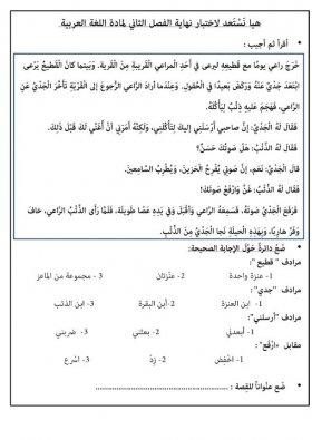 منصة عمر التعليمية   امتحان لغة عربية للصف التاسع -الفصل الثاني