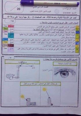 منصة عمر التعليمية   امتحان شهرين لمادة العلوم للصف الرابع-الفصل الثاني