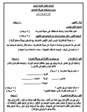 منصة عمر التعليمية | امتحان شهرين لمادة اللغة العربية -للصف الرابع -الفصل الثاني