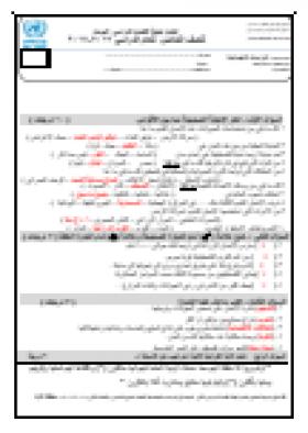 منصة عمر التعليمية | نموذج 3 لاجابات امتحان الدراسات الاجتماعية للصف الخامس -الفصل الثاني