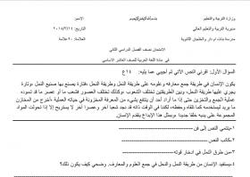 منصة عمر التعليمية | امتحان لغة عربية نصف الفصل الثاني  للصف العاشر