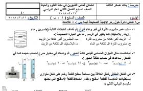 منصة عمر التعليمية | امتحان علوم للصف السابع لنصف الفصل الثاني