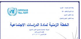 منصة عمر التعليمية | خطة زمنية في مادة الدراسات الاجتماعية للصف التاسع الفصل الأول