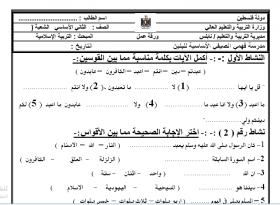 منصة عمر التعليمية   ورقة عمل لمادة التربية الإسلامية للصف الثاني الفصل الأول