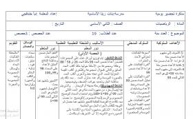 منصة عمر التعليمية | تحضير في مادة الرياضيات للصف الثاني الفصل الأول