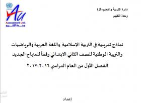 منصة عمر التعليمية | اختبارات تدريبية في مادة اللغة العربية للصف الثاني الفصل الأول
