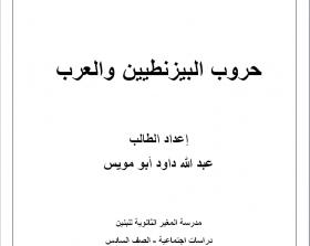 منصة عمر التعليمية   حروب العرب مع البيزنطيين للصف السادس في مادة الدراسات الاجتماعية