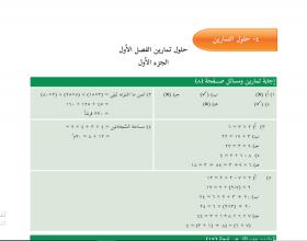 منصة عمر التعليمية | حلول أسئلة الرياضيات للصف السادس الفصل الأول