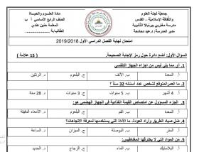 منصة عمر التعليمية   امتحان نهائي في مادة العلوم والحياة للصف الرابع الفصل الأول