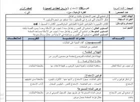 منصة عمر التعليمية | تحضير الوحدة الثالثة في اللغة العربية (يا رمز العطاء والصمود) للصف الرابع الفصل الأول