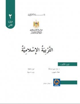 منصة عمر التعليمية   كتاب التربية الاسلامية  - الصف الثاني - الفصل الثاني