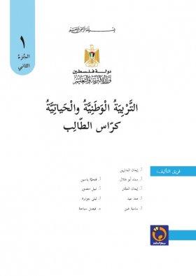 منصة عمر التعليمية   كتاب التربية الوطنية والحياتية للصف الأول - الفصل الثاني