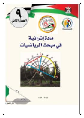 منصة عمر التعليمية   كتاب الرياضيات للصف التاسع - الفصل الثاني