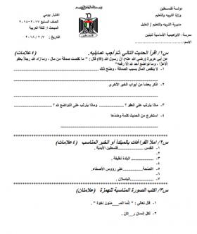 منصة عمر التعليمية | امتحان  لمادة اللغة العربية - الصف السابع -  الفصل الدراسي الثاني