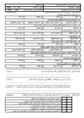 منصة عمر التعليمية | اختبار دراسات اجتماعية لشهر فبراير للصفوف السادس والسابع والثامن والتاسع -الفصل الثاني.