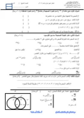منصة عمر التعليمية | اختبار شهر فبراير في الرياضيات للصف السابع الفصل الثاني.