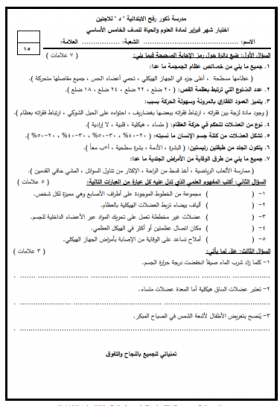 منصة عمر التعليمية | امتحان لمادة العلوم والحياة - الصف الخامس - الفصل الدراسي الثاني