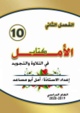 منصة عمر التعليمية | ملخص كتاب التلاوة مع الاجابات للصف العاشر -الفصل الثاتي