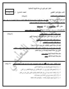 منصة عمر التعليمية | امتحان تربية اسلامية للصف السادس -الفصل الثاني