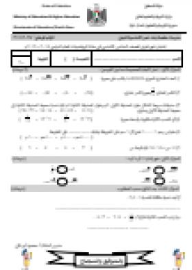 منصة عمر التعليمية | امتحان شهر 2 للصف السادس الفصل الثاني