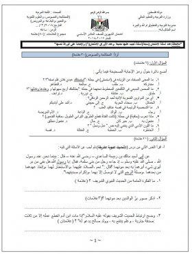 منصة عمر التعليمية | امتحان شهرين لمادة  اللغة العربية -الصف العاشر  - الفصل الدراسي الثاني