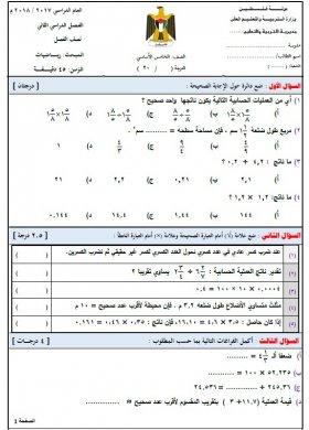 منصة عمر التعليمية   امتحان نصف الفصل الدراسي الثاني لمادة الرياضيات- الصف الخامس