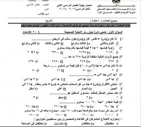 منصة عمر التعليمية | نموذج امتحان رياضيات نهائي لطلاب الصف العاشر - الفصل الدراسي الثاني