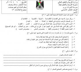 منصة عمر التعليمية | امتحان نهاية الفصل الثاني في مبحث التربية الاسلامية للصف العاشر الاساسي