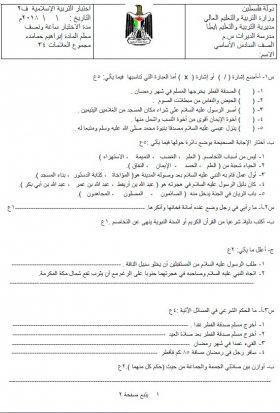 منصة عمر التعليمية | امتحان نهاية الفصل الدراسي الثاني لمبحث التربية الاسلامية - الصف السادس