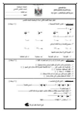 منصة عمر التعليمية   امتحان رياضيات نهاية الفصل الثاني للصف الخامس