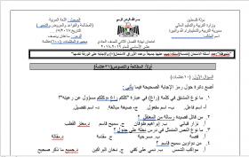 منصة عمر التعليمية | امتحان نهاية الفصل الثاني في اللغة العربية للصف الحادي عشر