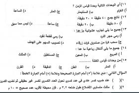 منصة عمر التعليمية   امتحان نهاية الفصل الثاني رياضيات الصف الخامس