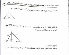 منصة عمر التعليمية   اختبارات نهاية الفصل الثاني في مادة الرياضيات للصف الثامن
