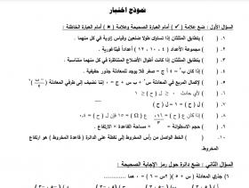 منصة عمر التعليمية   اختبار رياضيات نهاية الفصل الثاني للصف الثامن