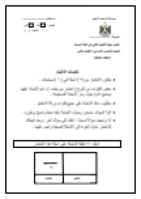 منصة عمر التعليمية | امتحان فصلي لمادة اللغة العربية للصف الخامس  -الفصل الثاني