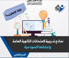 منصة عمر التعليمية | النماذج التدريبية في اللغة الإنجليزية الفرع العلمي 2021
