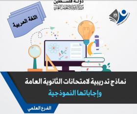 منصة عمر التعليمية | النماذج التدريبية في اللغة العربية الفرع العلمي 2021