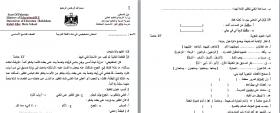 منصة عمر التعليمية   اختبار علاجي لمادة اللغة العربية للصف التاسع