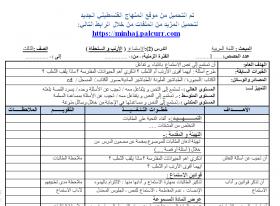 منصة عمر التعليمية   تحضير الوحدة الثانية في اللغة العربية (الأرنب والسلحفاة) للصف الثالث الفصل الأول