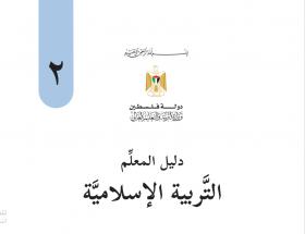 منصة عمر التعليمية   دليل المعلم في مادة التربية الإسلامية للصف الثاني