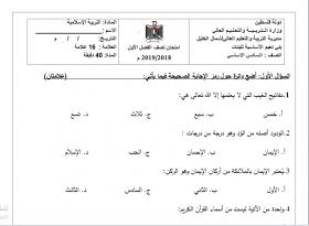 منصة عمر التعليمية | امتحان نصف الفصل الأول في مادة التلاوة والتجويد للصف السادس