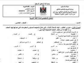 منصة عمر التعليمية | اختبار تشخيصي في مادة اللغة العربية للصف الخامس