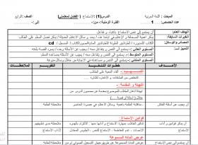 منصة عمر التعليمية | تحضير الفصل الأول في مادة اللغة العربية للصف الرابع