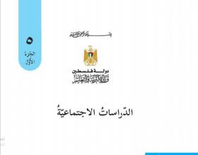 منصة عمر التعليمية | كتاب الدراسات الاجتماعية للصف الخامس الفصل الأول