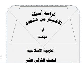 منصة عمر التعليمية   أسئلة الاختيار من متعدد لمديريات الضفة وغزة في مادة التربية الإسلامية للصف الثاني عشر